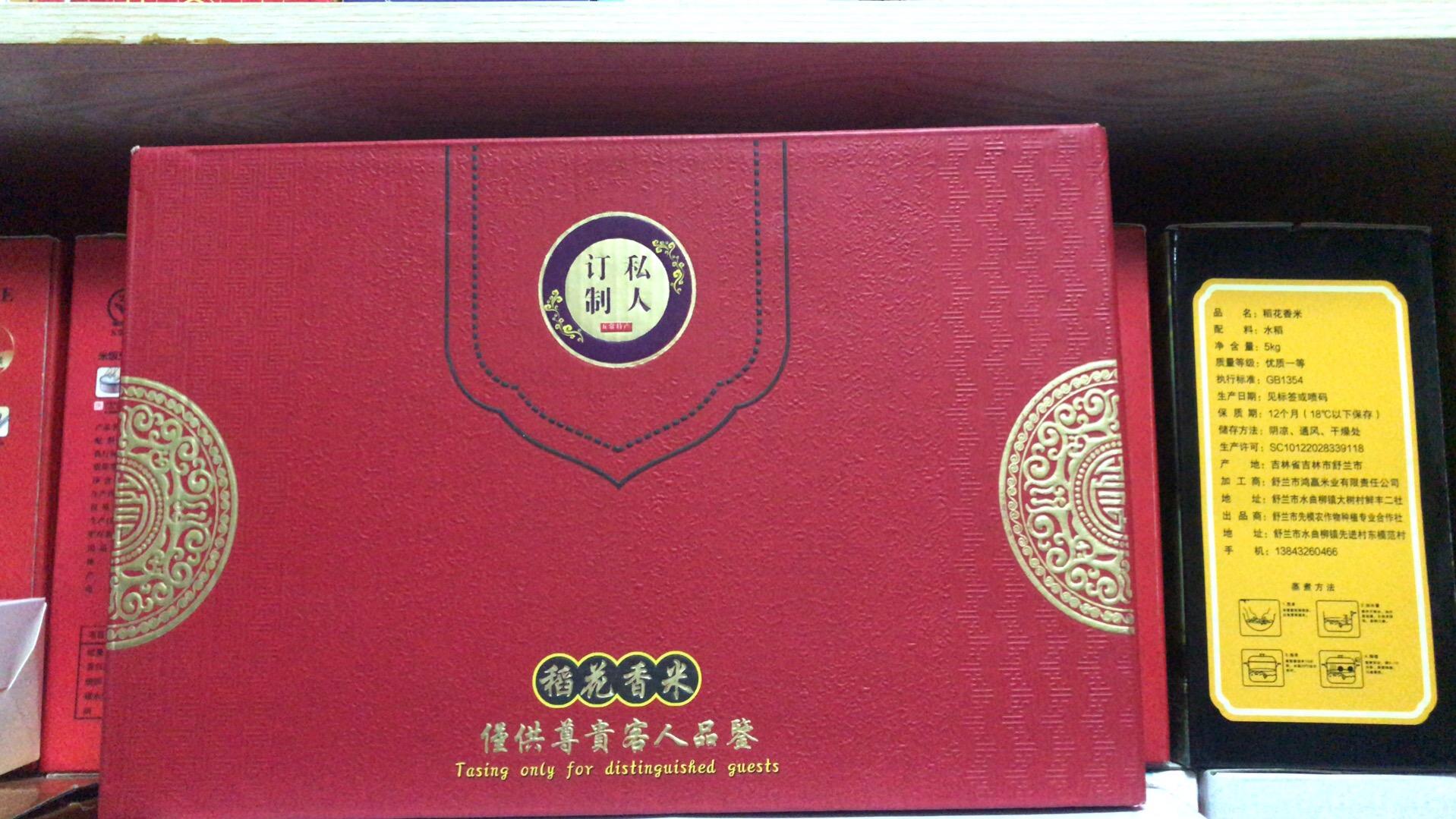 供应合作社自产自销五常稻花香大米∴袋装∴礼盒、保真保纯∴假一赔十、欢迎各位老总下单品尝∴15134609099