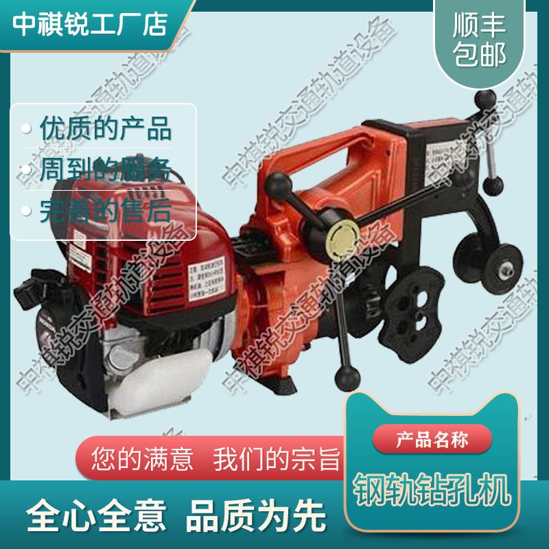 MR1000P型钢轨内燃钻孔机_钢轨钻孔机生产